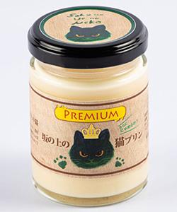 プレミアム猫プリン