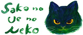 坂の上の猫|プリン通販サイト